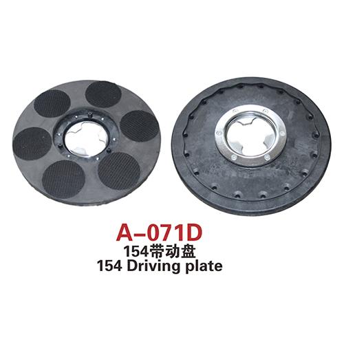 A-071D 154带动盘