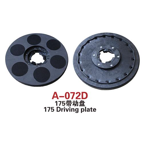 A-072D 175带动盘
